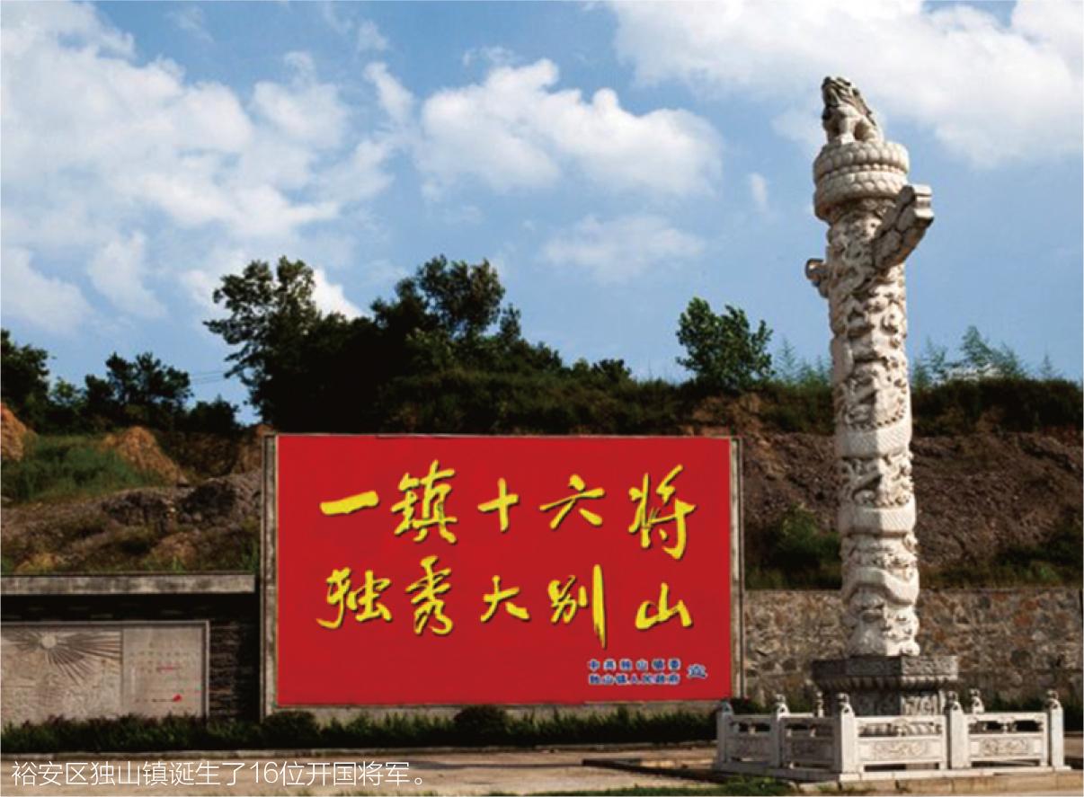 裕安留下了众多的革命旧址和丰厚的红色文化,自六安市区驱车40公里