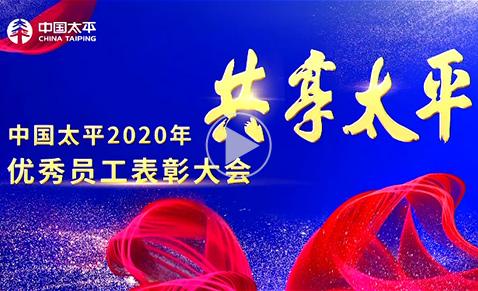 中国亚虎官网登录手机版2020年优秀员工表彰大会视频
