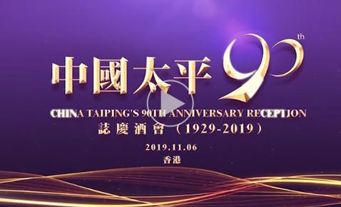 中国亚虎官网登录手机版成立90周年志庆酒会