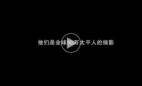 共享亚虎官网登录手机版宣传片-情怀篇